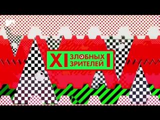 12 злобных зрителей MTV RUSSIA