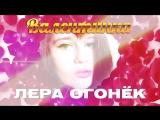 ПРЕМЬЕРА ПЕСНИ #ЛЕРА #ОГОНЕК - #ВАЛЕНТИНКА