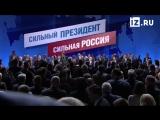 За выдвижение Путина инициативная группа проголосовала стоя