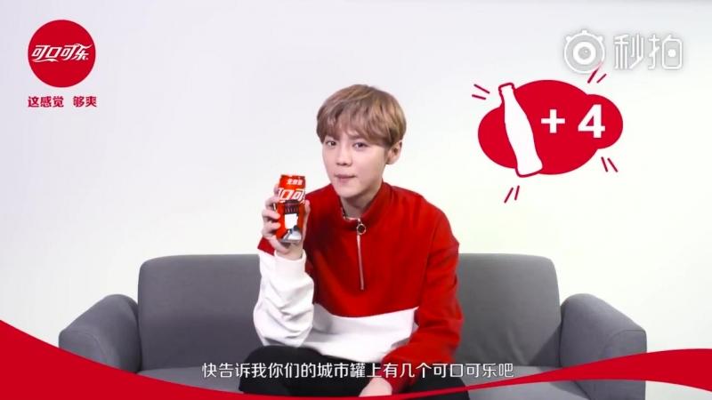 [CF] 180324 Coca-Cola City Can Video (3) @ Lu Han
