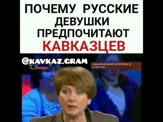 Русские девушки предпочитают кавказцев [ОдноКавказцы]