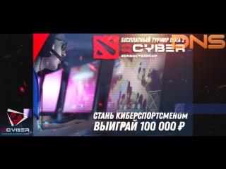 DNS QCYBER CUP - Турнир на 100.000 рублей от DNS и QCYBER!