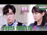 [Mania] 7/14 [720]  Эпоха юности 2 / Age of Youth 2