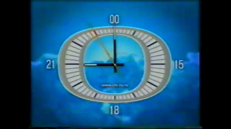 Часы перед кино в 21.00 (СТС, 2003-2004) 9 секунд