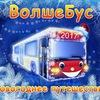 Новогоднее путешествие на ВолшеБусе