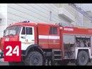 МЧС: первый этап поисково-спасательных работ в Кемерове завершится к 14:00 по Москве - Россия 24
