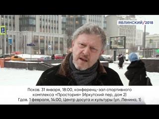 Григорий Явлинский: видео-обращение