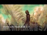 Ando Ken feat. Hatsune Miku - alone city VOCALOID