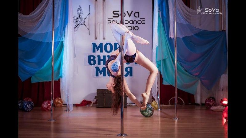 Козлитина Наталья - Ученица Studio _SoVa_ Pole Dance (Отчётник 4.03.18 Море внутри меня)