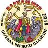 Вархаммер 2018. Перевал Чёрного Пламени.