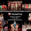 Polsha Privet
