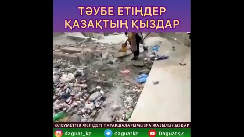 Тәубе етіңіздер әйелдер қауымы!