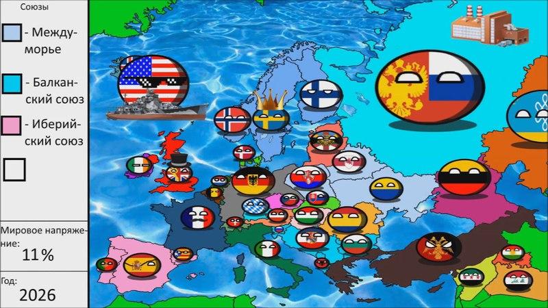 Будущее Европы Кантриболз 6 Борьба с терроризмом