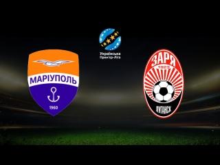 ФК Мариуполь - Заря