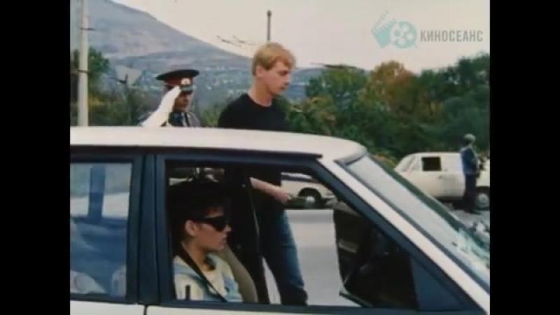 Ловкач и Хиппоза 1990 драма реж С Белошников