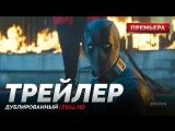 DUB | Трейлер №1: «Дэдпул 2» / «Deadpool 2», 2018