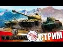 Ежедневные Стрим покатушки в Тунчики World Of Tanks