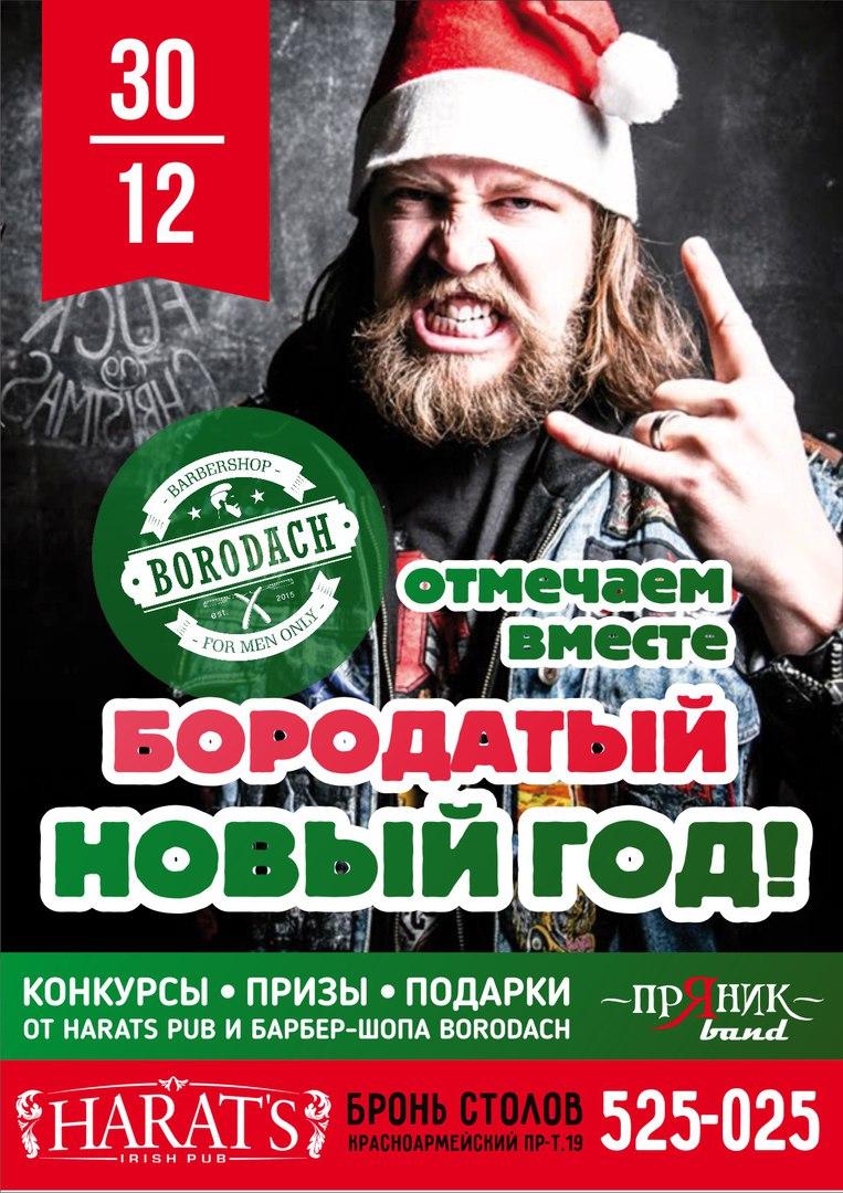 Афиша Тула 30.12 . 2017 / Бородатый Новый Год / Harats Pub