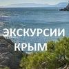 Туры выходного дня по Крыму