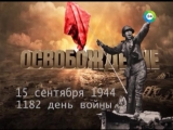 Освобождение 15 сентября 1944 войска 3-го Украинского фронта вступили в столицу Болгарии - Софию