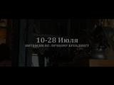 Екатерина Кононова приглашает на интенсив