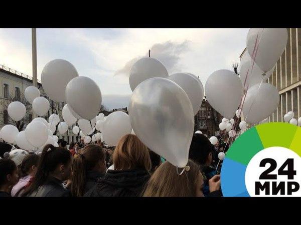 Жители Владикавказа запустили белые шары в память о погибших в Кемерове - МИР 24