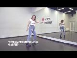 Танцевальная связка от Юлианы Бухольц для флешмоба Kotex на VK Fest