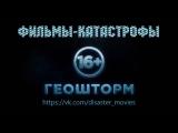 Эксклюзивный трейлер к фильму Геошторм / Geostorm (2017)