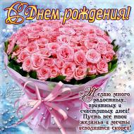 С Днем рождения Поздравления Розы