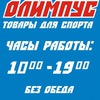 ОЛИМПУС-товары для спорта в Омске