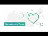 Как помогают в России