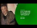 Отставник 4. Позывной «Бродяга» (фильм 2018) смотреть онлайн анонс _ фильм премьера