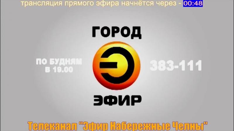 Live ТНТ-Эфир Набережные Челны