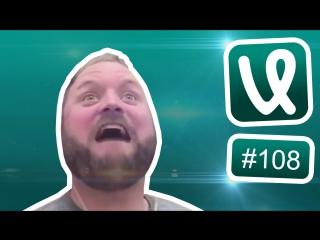 Лучшие ролики недели #108 Пол - это лава!