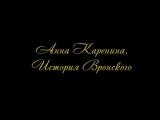 «Анна Каренина. История Вронского»