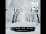 В Москве очень снежно из-за Балканца
