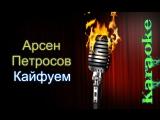Арсен Петросов - Кайфуем ( караоке )