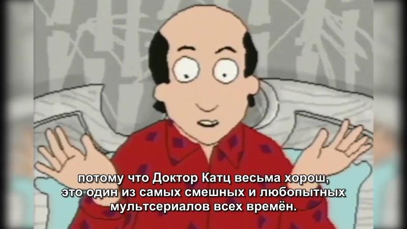 МарсРевьюз о Докторе Катце