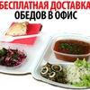 Бизнес Ланч с доставкой Новочеркасск