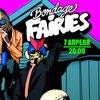 07.04.18 | Bondage Fairies | ТЕАТРЪ | Москва