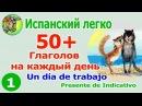 50 Глаголы на каждый день. Presente de Indicativo часть 1