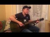 РК - Все пройдет, дворовая песня под гитару