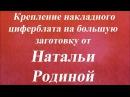 Крепление накладного циферблата на большую заготовку Университет Декупажа Наталья Родина