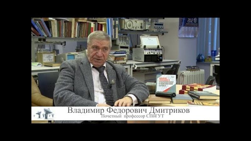 В.Ф.Дмитриков. Усилители мощности передатчиков связи (Медиацентр СПбГУТ)