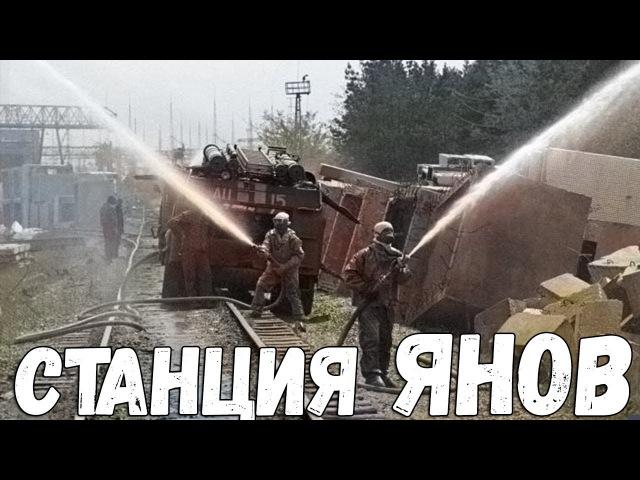 Чернобыль нелегально №8 Станция Янов Руф колеса обозрения/Отстойник техники