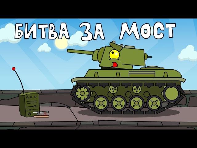 Битва за мост Мультики про танки worldoftanks wot танки — [wot-vod.ru]