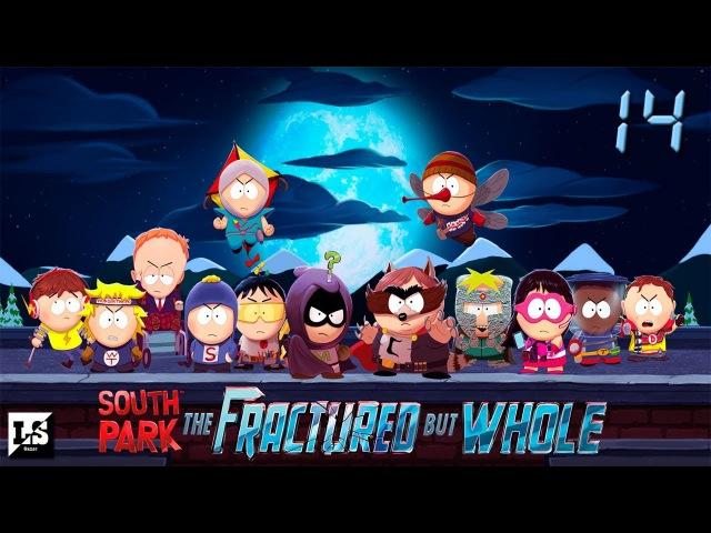 (18) South Park: The Fractured But Whole - 14 Встреча с Мега Хаосом.