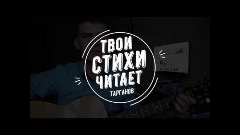 Анна Оленюк - Не любовь the Тарганов - Раз не пускают в душу, не лезьте в окна