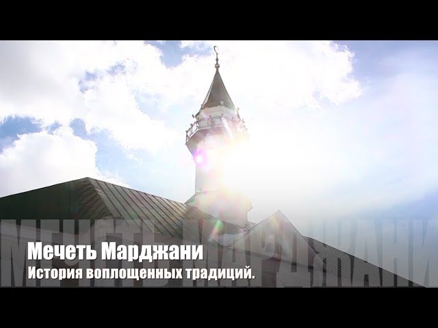Мечеть Марджани. История воплощенных традиций. (2017)