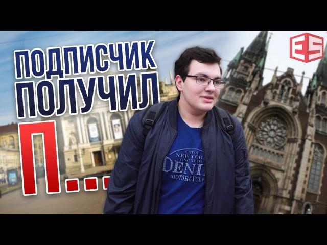 ДАРИМ ПОДАРКИ ПОДПИСЧИКУ Поездка во Львов НОВОСТИ КИБЕРСПОРТА ESBET